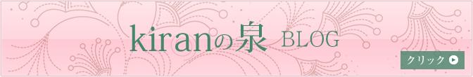 kiranの泉Blog