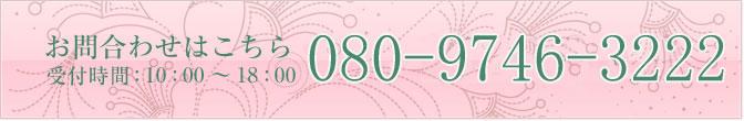 お問合わせはこちら080-9746-3222